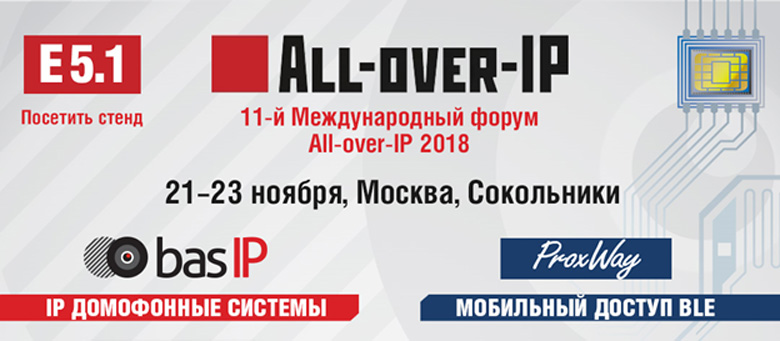 BAS-IP и ProxWay приглашают на Форум All-over-IP 2018